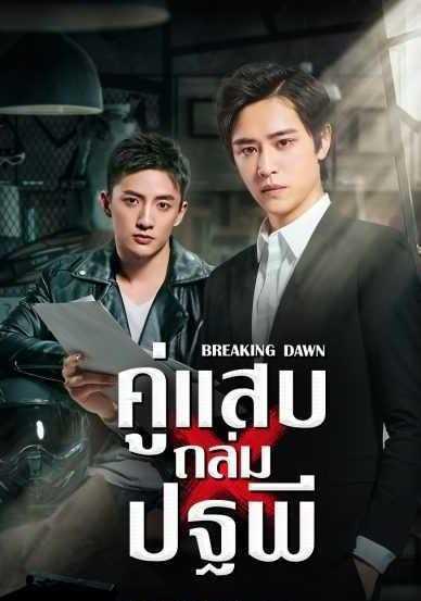 breaking-dawn-คู่แสบถล่มปฐพี-2019-ตอนที่-1-24-พากย์ไทย-จบ-