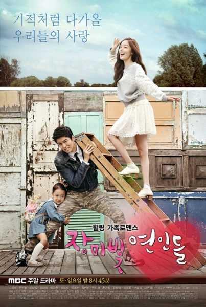 รักวุ่นๆ-ครอบครัวอลเวง-rosy-lovers-พากย์ไทย-ตอนที่-1-52-จบ-