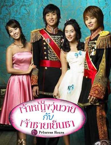 princess-hours-เจ้าหญิงวุ่นวายกับเจ้าชายเย็นชา-พากย์ไทย-ตอนที่-1-24-จบ-