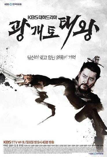 king-gwanggaeto-the-great-ซับไทย-ตอนที่-1-92-จบ-