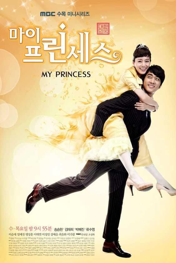 my-princess-สูตรรักฉบับเจ้าหญิง-พากย์ไทย-ตอนที่-1-16-จบ-