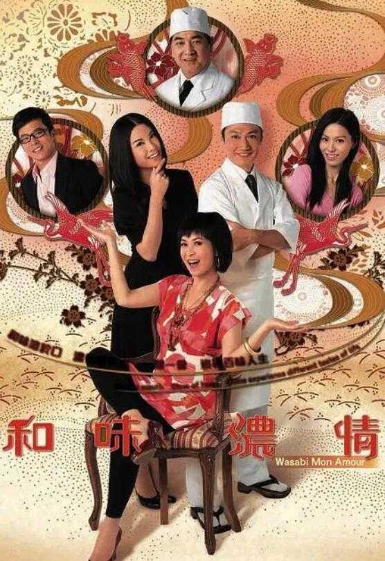 เชฟสุดสวยสุดกำมะลอ-เชฟสาวกำมะลอ-wasabi-mon-amour-ตอนที่-1-20-พากย์ไทย-จบ-