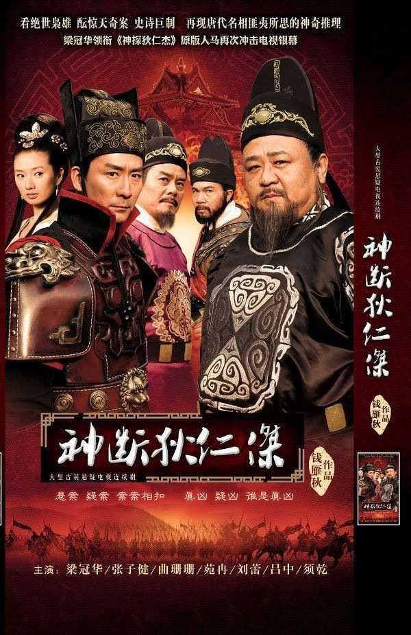 shen-duan-di-renjie-ตี๋เหรินเจี๋ย-ยอดนักสืบราชวงศ์ถัง-พากย์ไทย-ตอนที่-1-24-จบ-