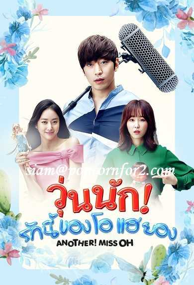 another-oh-hae-young-วุ่นนัก-รักนี้ของโอ-แฮยอง-พากย์ไทย-ตอนที่-1-10-จบ-