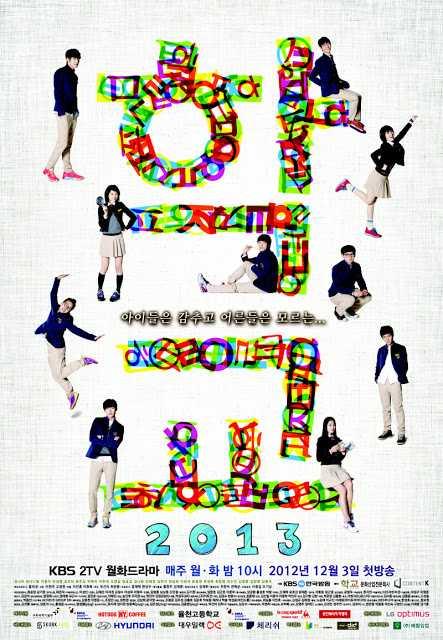 school-2013-โรงเรียนหัวใจใส-พากย์ไทย-ตอนที่-1-16-จบ-