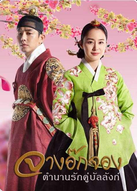 jang-ok-jung-จางอ๊กจอง-ตำนานรักคู่บัลลังก์-พากย์ไทย-ตอนที่-1-24-จบ-
