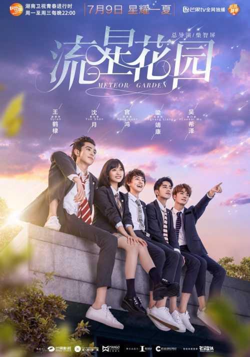 meteor-garden-f4-2018-ซับไทย-ตอนที่-1-49-จบ-