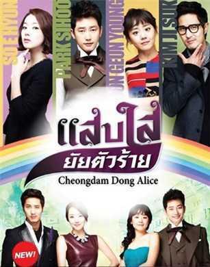 แสบใสยัยตัวร้าย-cheongdamdong-alice-พากย์ไทย-ตอนที่-1-16-จบ-