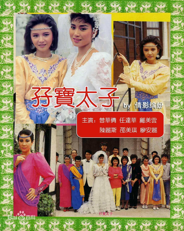 เจ้าชายแฝด-twin-heirs-1986-ตอนที่-1-20-พากย์ไทย-จบ-