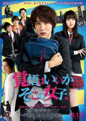 kakugo-wa-iika-soko-no-joshi-เตรียมใจตกหลุมรักฉันได้เลย-ตอนที่-1-5-the-movie-ซับไทย-จบ-