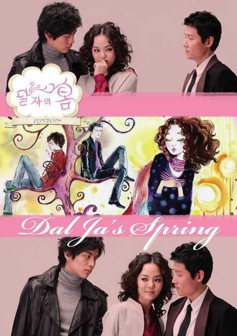 oh-dal-ja-s-spring-รักด่วนๆขบวนสุดท้าย-พากย์ไทย-ตอนที่-1-22-จบ-