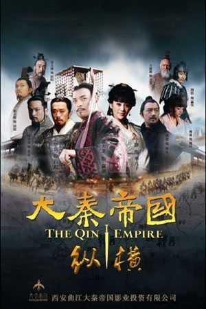 the-qin-empire-ซีซั่น-1-ตอนที่-1-51-พากย์ไทย-จบ-