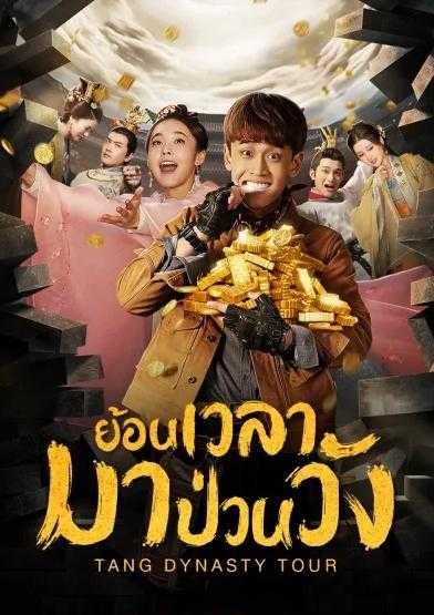 tang-dynasty-tour-ย้อนเวลามาป่วนวัง-พากย์ไทย-ตอนที่-1-36-จบ-