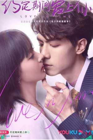 love-in-time-2020-ตอนที่-1-24-ซับไทย-จบ-