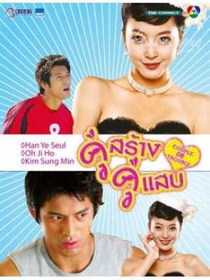 couple-fantasy-คู่สร้างคู่แสบ-พากย์ไทย-ตอนที่-1-16-จบ-