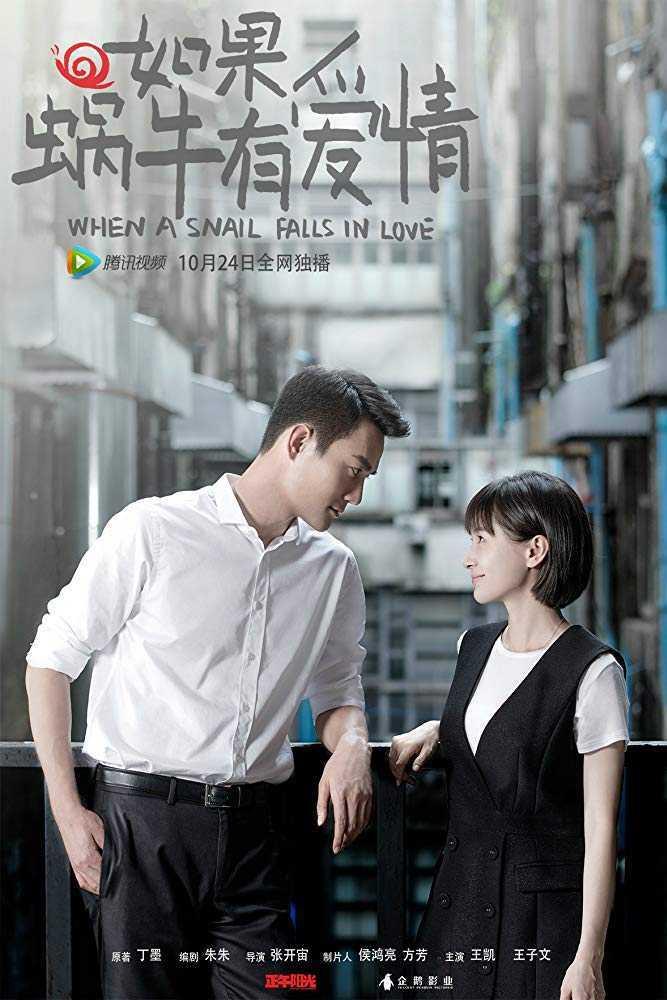 when-a-snail-falls-in-love-คู่รักยอดนักสืบ-พากย์ไทย-ตอนที่-1-16-จบ-