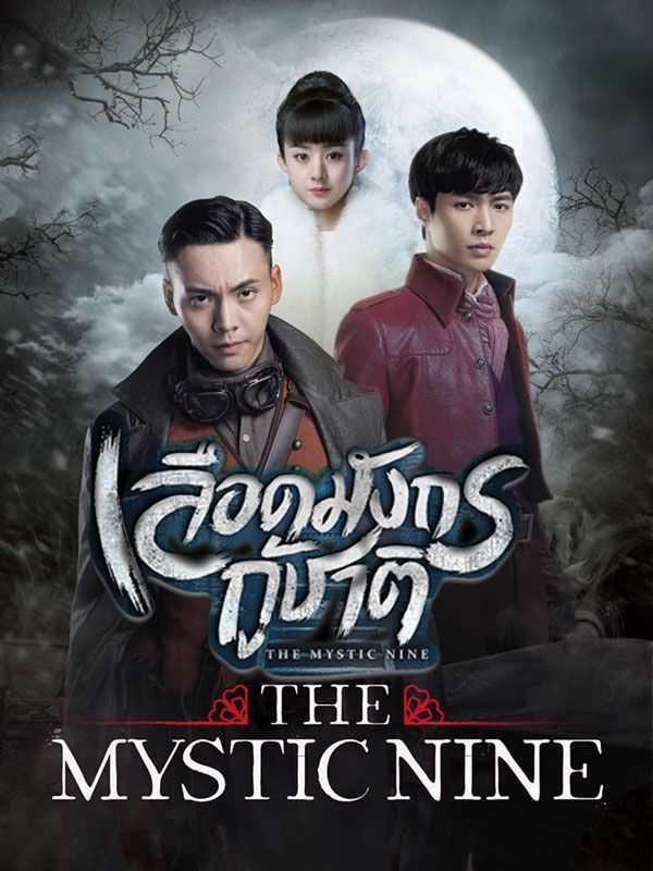 เลือดมังกรกู้ชาติ-the-mystic-nine-ตอนที่-1-35-พากย์ไทย-ยังไม่จบ-