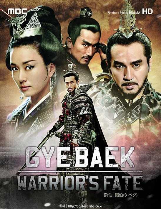 ยอดขุนพลกู้บัลลังก์-gye-baek-ตอนที่-1-36-พากย์ไทย-จบ-