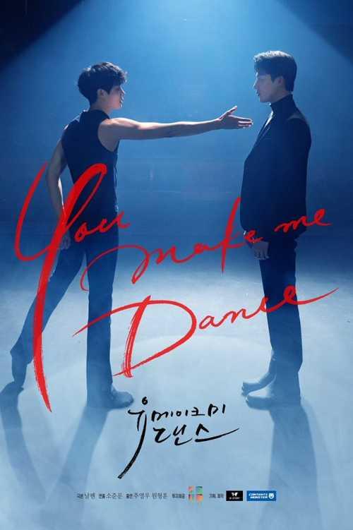 you-make-me-dance-2021-ตอนที่-1-8-ซับไทย-จบ-