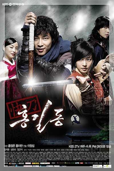 hong-gil-dong-ฮงกิลดอง-จอมโจรโดนใจ-พากย์ไทย-ตอนที่-1-24-จบ-