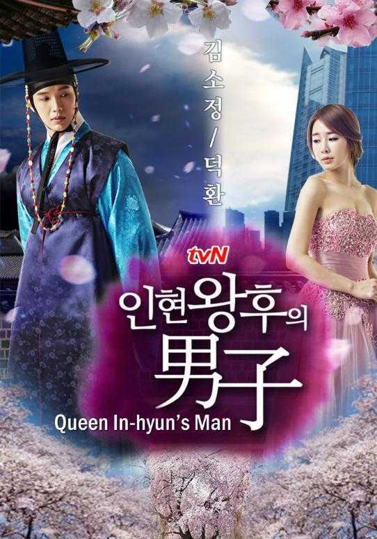 queen-in-hyun-man-อินฮยอน-มหัศจรรย์รักข้ามภพ-พากย์ไทย-ตอนที่-1-16-จบ-