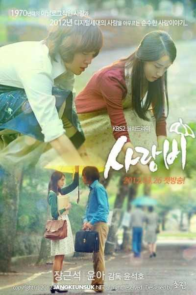 love-rain-รักเธอไม่รู้ลืม-พากย์ไทย-ตอนที่-1-15-จบ-