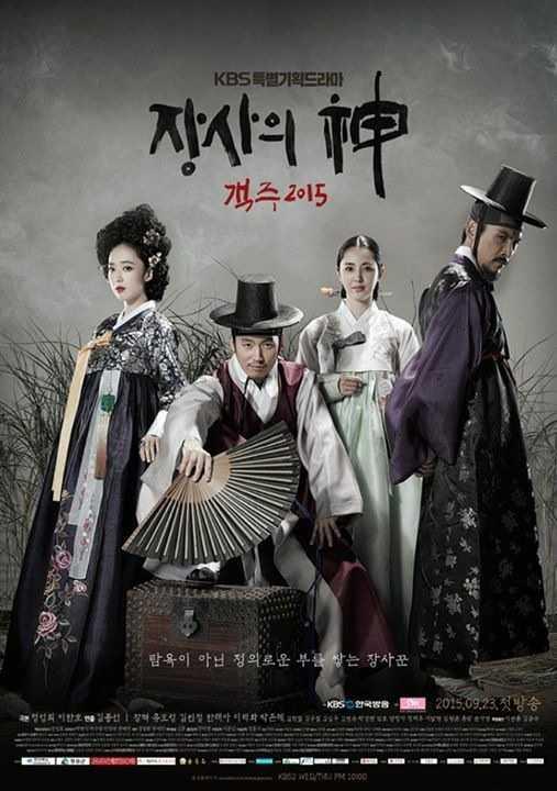 the-merchant-gaekju-พ่อค้าเร่แห่งโชซอน-พากย์ไทย-ตอนที่-1-41-จบ-