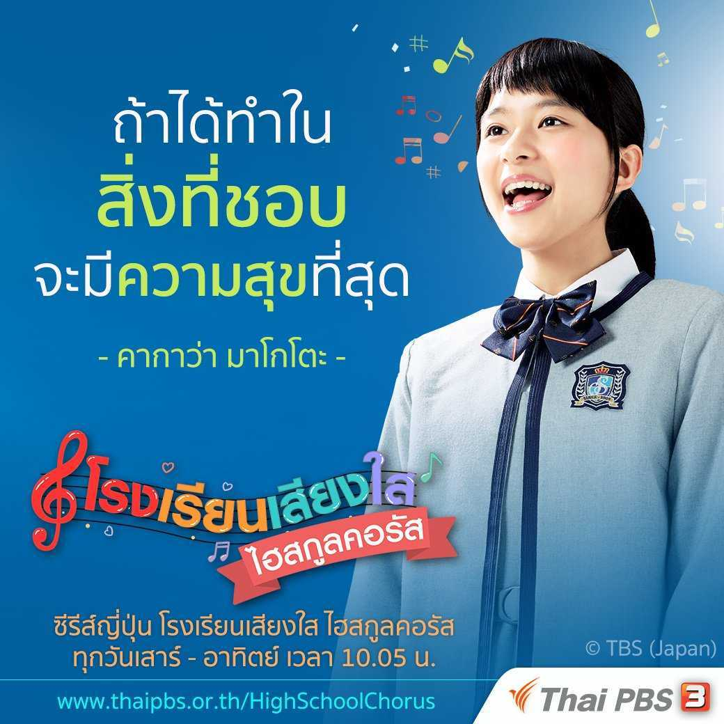 high-school-chorus-โรงเรียนเสียงใส-ไฮสกูลคอรัส-พากย์ไทย-ตอนที่-1-10-จบ-