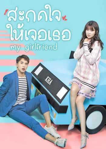 สะกดใจให้เจอเธอ-my-girlfriend-ตอนที่-1-28-พากย์ไทย-จบ-