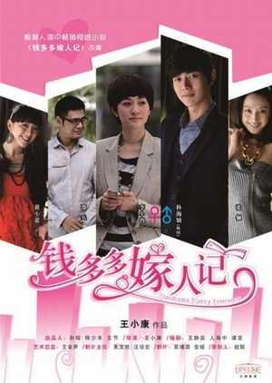 qian-duo-duo-marry-remember-วิวาห์รักยัยไฮโซ-พากย์ไทย-ตอนที่-1-33-จบ-