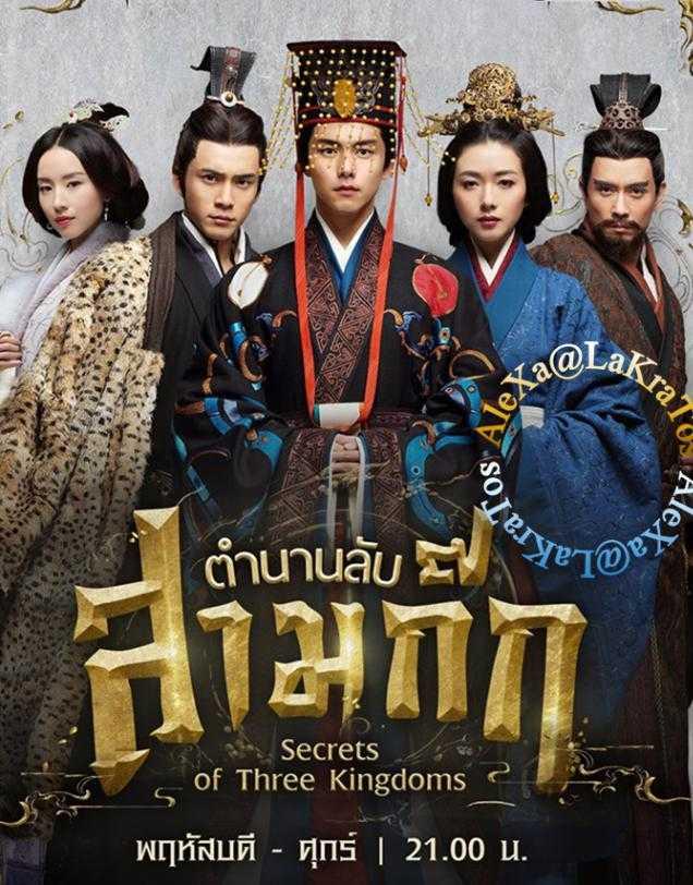secrets-of-three-kingdoms-ตำนานลับสามก๊ก-พากย์ไทย-ตอนที่-1-54-จบ-