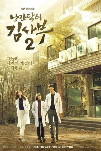romantic-doctor-teacher-kim-season-2-ซับไทย-ตอนที่-1-33-จบ-