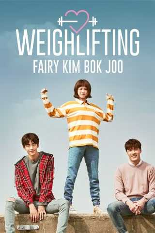 weightlifting-fairy-kim-book-joo-ยกกำลังรัก-ฉบับคิมบ๊กจู-พากย์ไทย-ตอนที่-1-16-จบ-