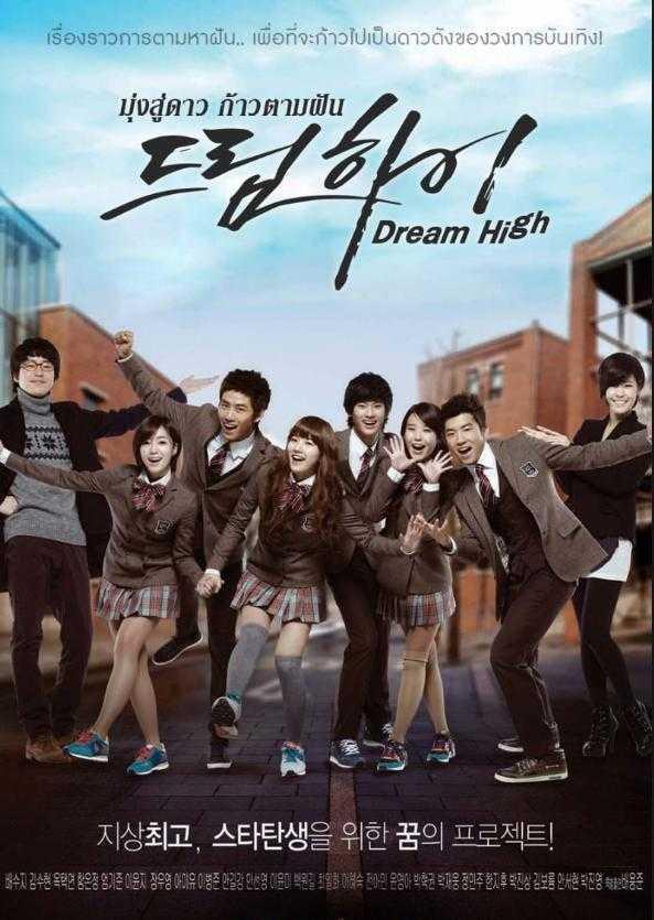 dream-high-มุ่งสู่ดาว-ก้าวตามฝัน-พากย์ไทย-ตอนที่-1-16-จบ-