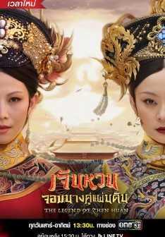 the-legend-of-zhen-huan-เจินหวน-จอมนางคู่แผ่นดิน-พากย์ไทย-ตอนที่-1-54-จบ-