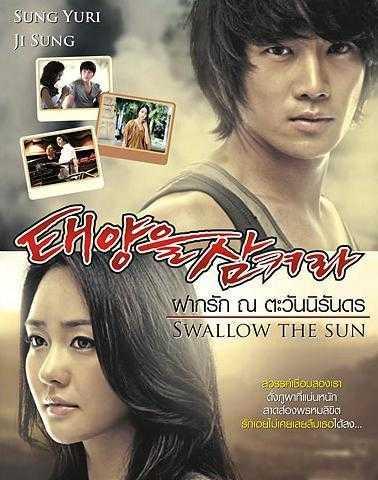 swallow-the-sun-ฝากรักไว้-ณ-ตะวันนิรันดร-พากย์ไทย-ตอนที่-1-25-จบ-