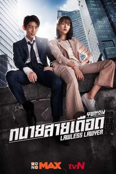 lawless-lawyer-ทนายสายเดือด-พากย์ไทย-ตอนที่-1-16-จบ-