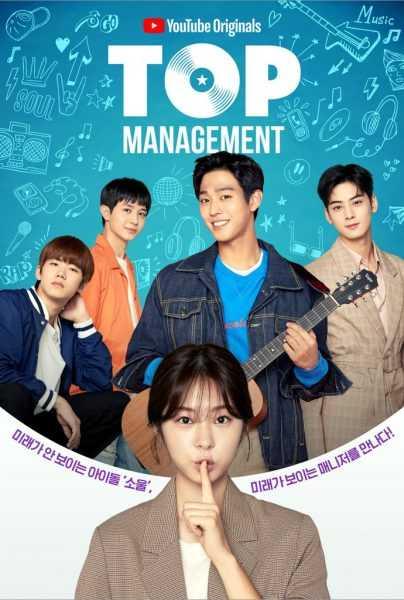 top-management-ซับไทย-ตอนที่-1-16-จบ-