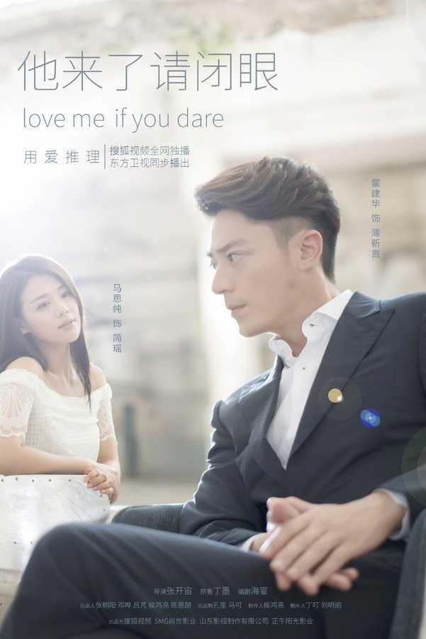 love-me-if-you-dare-นักรัก-นักสืบ-พากย์ไทย-ตอนที่-1-24-จบ-