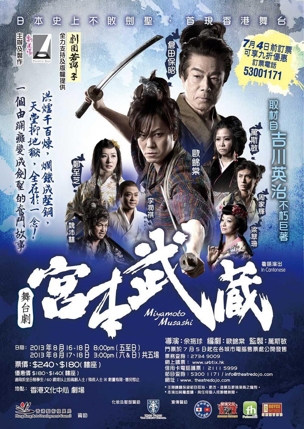 miyamoto-musashi-มิยาโมโต้-มุซาชิ-ซับไทย-ตอนที่-1-6-จบ-