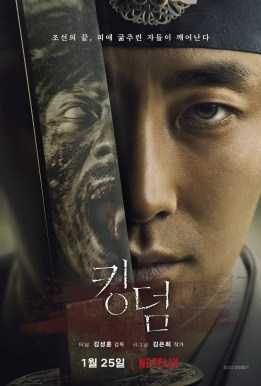 kingdom-ผีดิบคลั่ง-บัลลังก์เดือด-พากย์ไทย-ตอนที่-1-6-จบ-