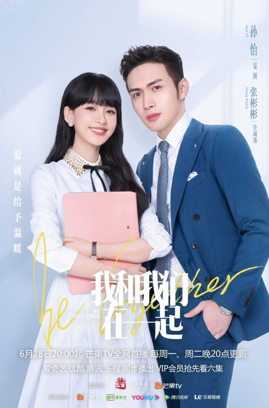 be-together-2021-ซับไทย-ตอนที่-1-35-จบ-
