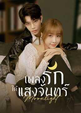 เพลงรักใต้แสงจันทร์-moonlight-2021-พากย์ไทย-ตอนที่-1-36-จบ-