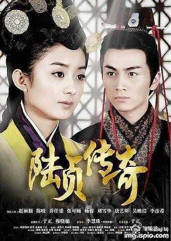 legend-of-lu-zhen-ตำนานลู่เจิน-พากย์ไทย-ตอนที่-1-23-จบ-