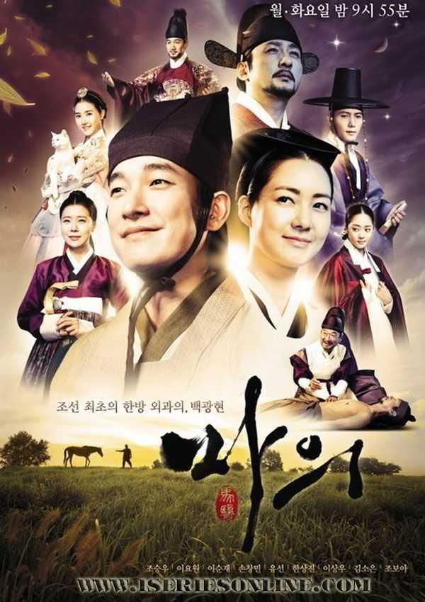 the-horse-doctor-ควังยอน-หมอม้าแห่งโชซอน-พากย์ไทย-ตอนที่-1-50-จบ-