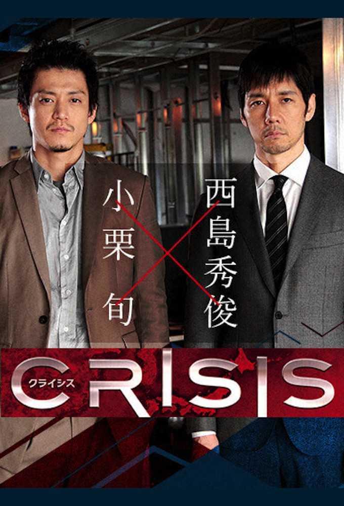 crisis-special-security-squad-สายลับทีมสืบสวน-พากย์ไทย-ตอนที่-1-10-จบ-
