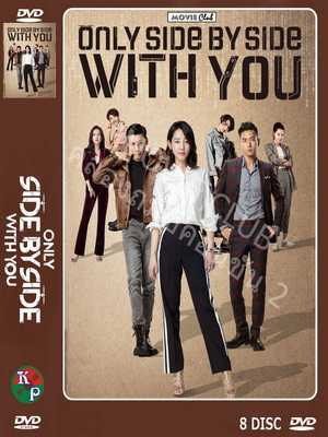 โดรนรักโดนใจ-only-side-by-side-with-you-2018-ซับไทย-ตอนที่-1-40-จบ-