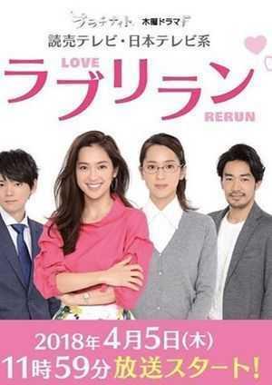 love-rerun-ซับไทย-ตอนที่-1-10-จบ-