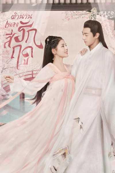 ตำนานเพลงรักสี่ฤดู-the-legend-of-jinyan-2020-ตอนที่-1-34-ซับไทย-ยังไม่จบ-
