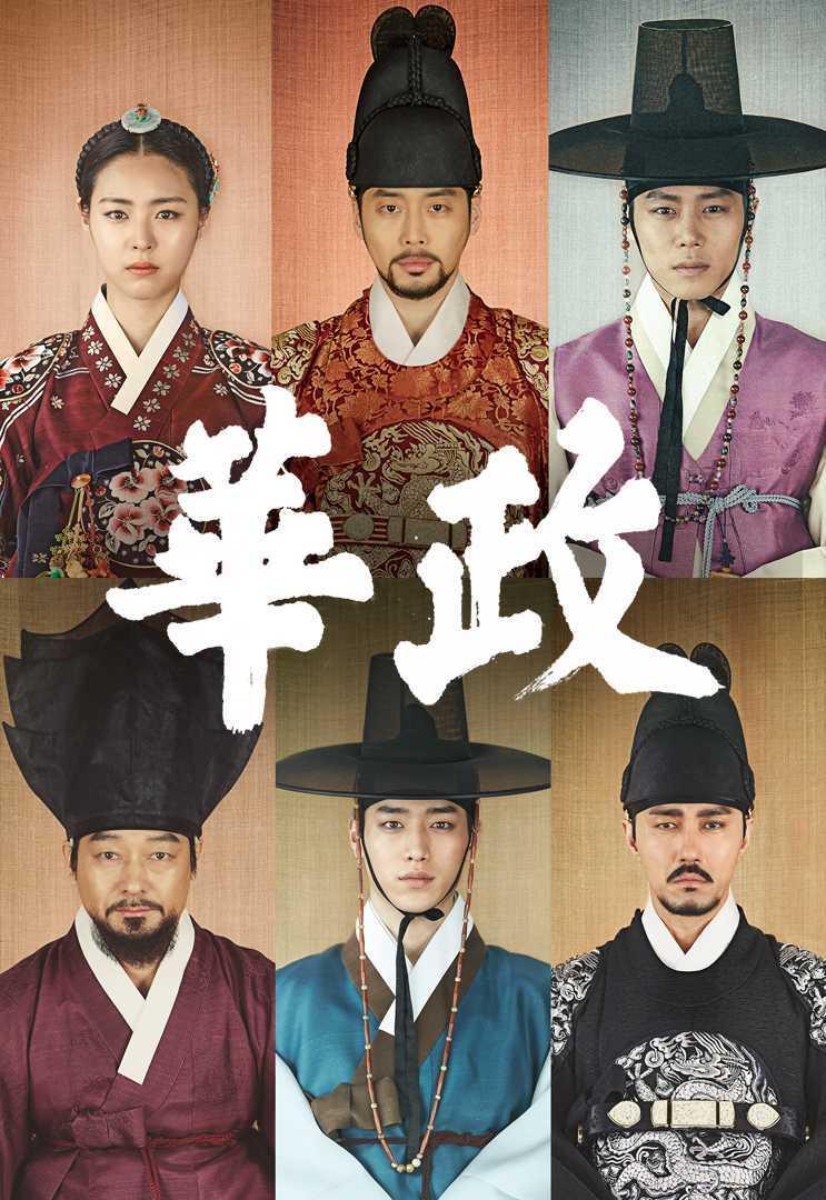 hwa-jung-princess-of-light-ฮวาจอง-สงครามชิงบัลลังก์-พากย์ไทย-ตอนที่-1-67-จบ-